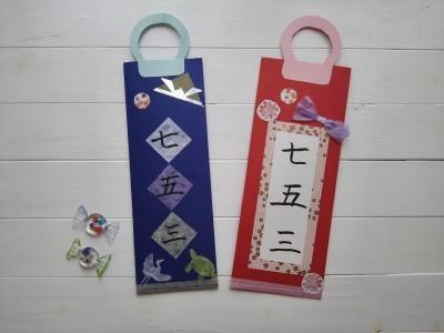 【行事ママ】七五三のお祝い♪材料はすべて百均で!手作り千歳飴袋の作り方