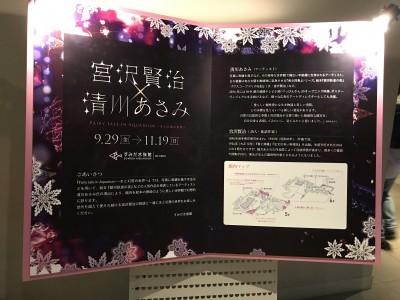 すみだ水族館☆宮沢賢治×清川あさみ  幻想的なクラゲ×銀河鉄道の夜!