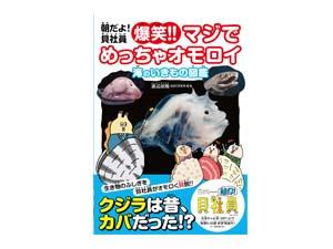 「朝だよ!貝社員  爆笑!!マジでめっちゃオモロイ海のいきもの図鑑」を5人に!