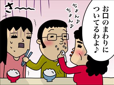 okaasama_img170920