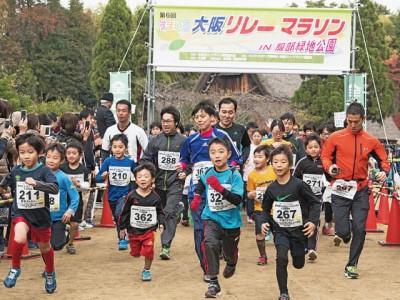 12/3「大阪リレーマラソン2017」参加者募集