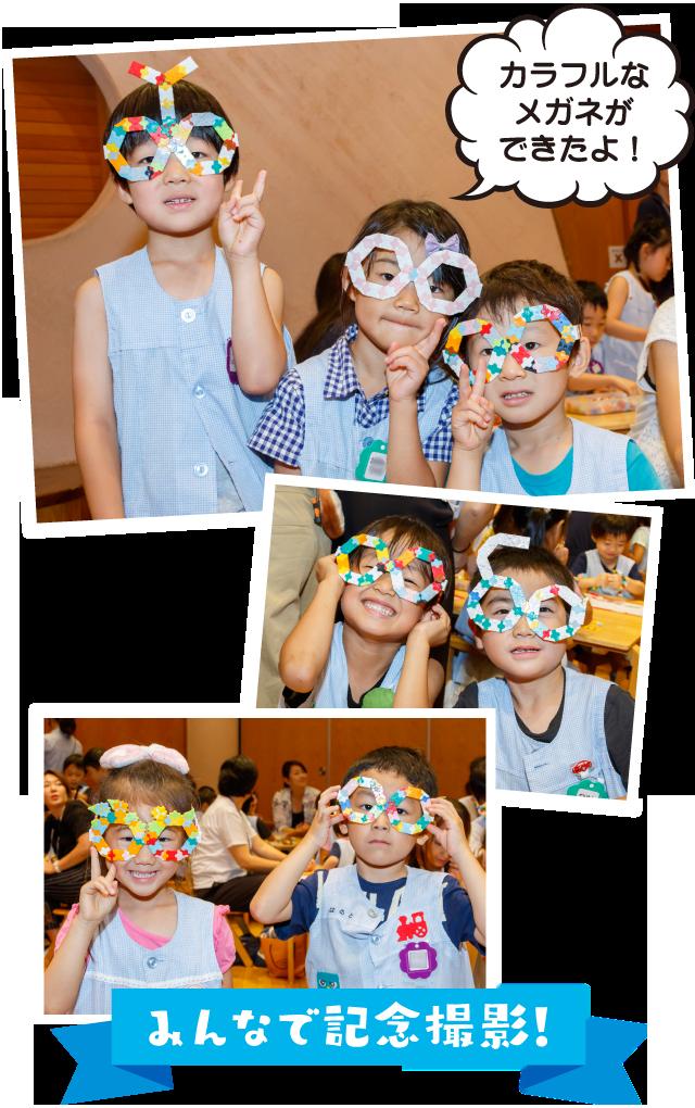photo:みんなで記念撮影! カラフルなメガネができたよ!
