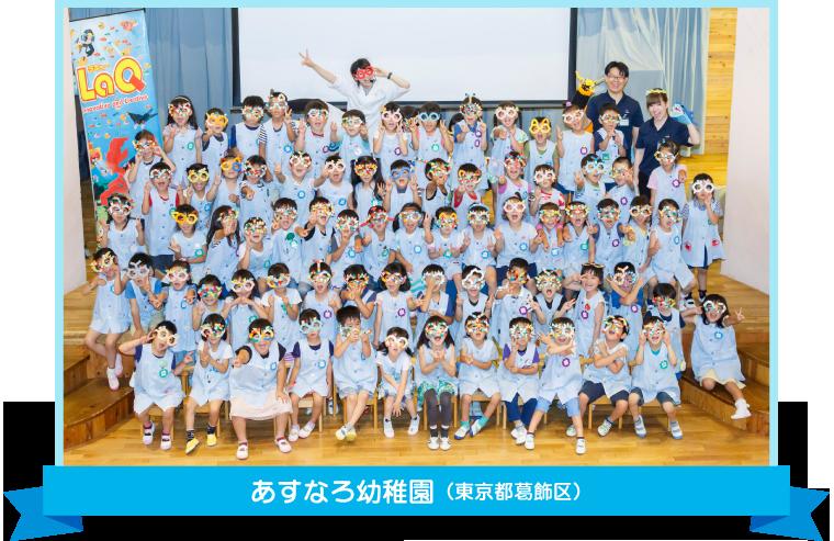 あすなろ幼稚園(東京都葛飾区)