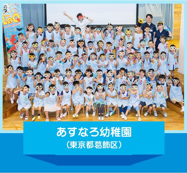 photo:あすなろ幼稚園(東京都葛飾区)