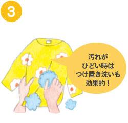 イラスト【3】 汚れがひどい時は漬け置き洗いも効果的!