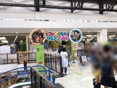 神奈川県【お出かけレポート】ファンタジーキッズリゾート海老名