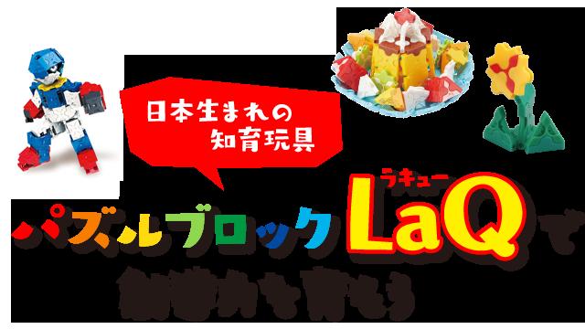 日本生まれの知育玩具 パズルブロックLaQ(ラキュー)で想像力を育もう