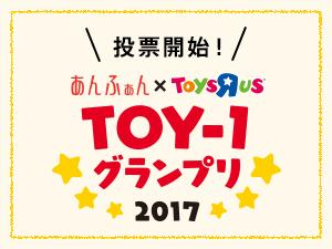 投票受付中!あんふぁん×トイザらス TOY-1グランプリ2017