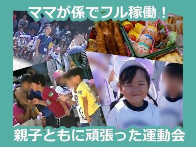 【行事】お弁当準備に係に保護者競技と一日奔走した幼稚園の運動会と流れ
