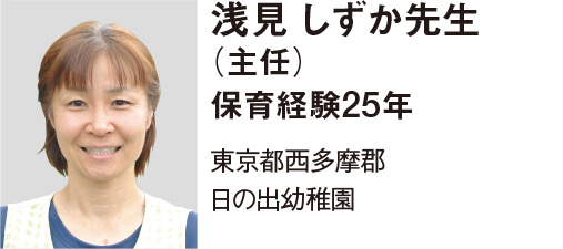 浅見 しずか先生(主任)保育経験25年 東京都西多摩郡 日の出幼稚園