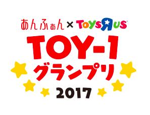 投票受付中【メイト活動】あんふぁん×トイザらス TOY-1グランプリ