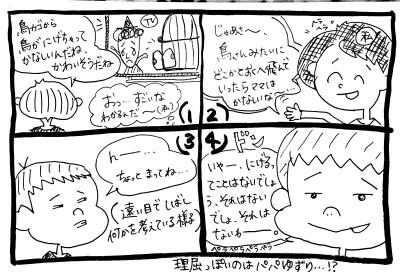 こんなとこまでパパ譲り!?理系男子Jr.現る…!