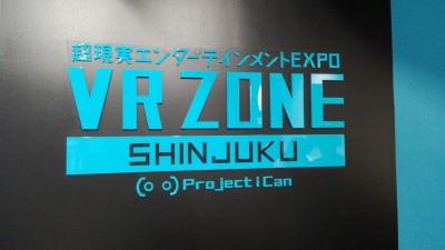 マリオカートにエヴァ体感!VR ZONE SHINJUKU行ってきた!
