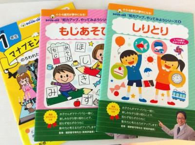 【学習】BookOffのワークブックが安くて使える!