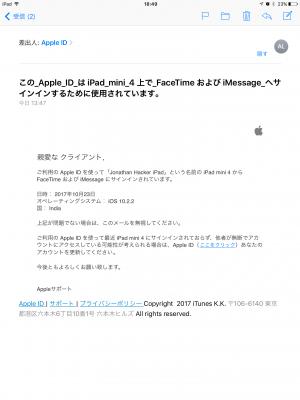 【iPhoneユーザーが危険?!】個人情報を盗まれる偽メール!!