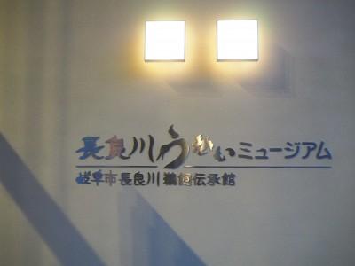 イケ戦×岐阜×近畿日本ツーリスト 長良川うかいミュージアム