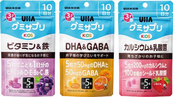 味覚糖「UHAグミサプリ KIDS」