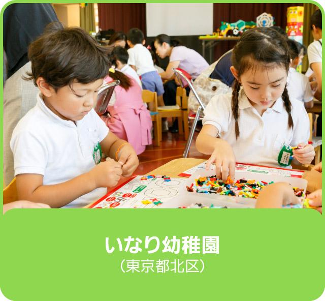 いなり幼稚園(東京都北区)