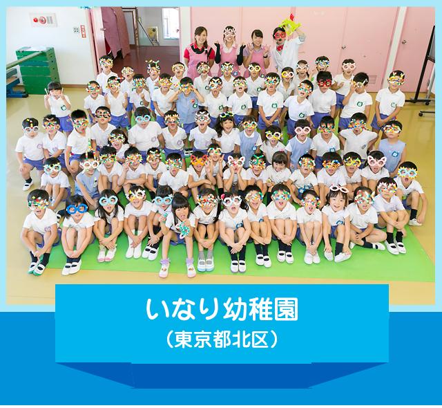 photo:いなり幼稚園(東京都北区)