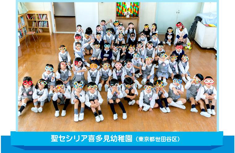 聖セシリア喜多見幼稚園(東京都世田谷区)