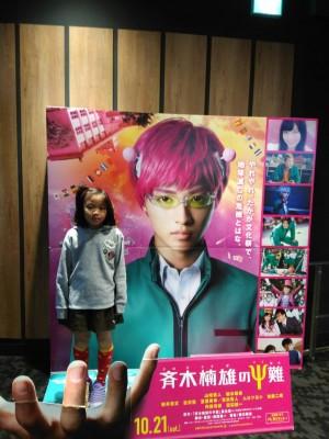 映画斉木楠雄の災難は小学生親子と中高生グループで満席!大爆笑の感想
