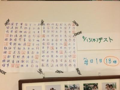 【小学2年生*娘のやる気!】区小学校漢字検定の受験と母のサポート