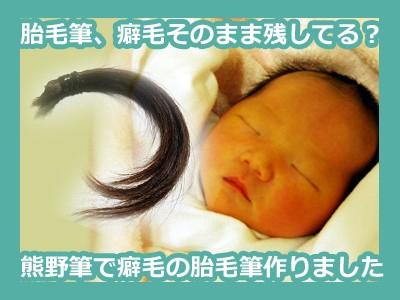 【育児】赤ちゃん筆・胎毛筆×くせっ毛を生かした筆注文×熊野筆文宏堂