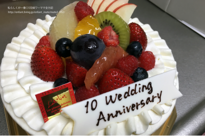 【主婦休み満喫】結婚記念は美味しいもの巡り!やる気チャージした文化の日