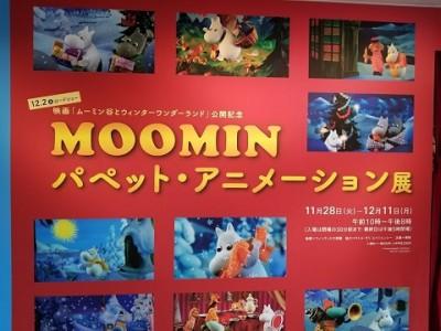 ムーミン パペット・アニメーション展