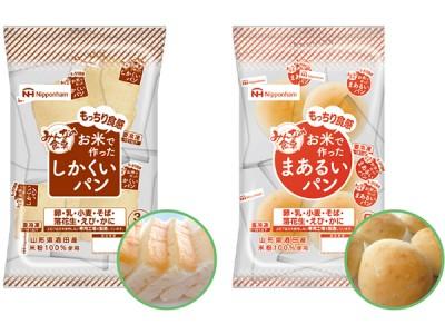 [ニッポンハム]「みんなの食卓®」シリーズ 米粉パン