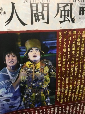 加藤諒出演の舞台鑑賞!個性を大事にする子育て!