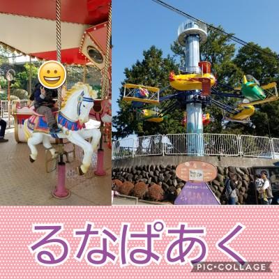 【前橋】乗り物50円!群馬の遊園地・るなぱあく♪