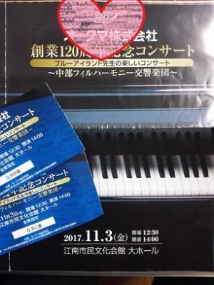 子供達初めての♪交響団体のコンサート