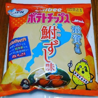 【滋賀の味】ポテトチップス鮒ずし味を実食レポ!【47都道府県の味】