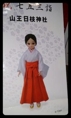 七五三!巫女さんのリカちゃん人形がもらえる神社へ