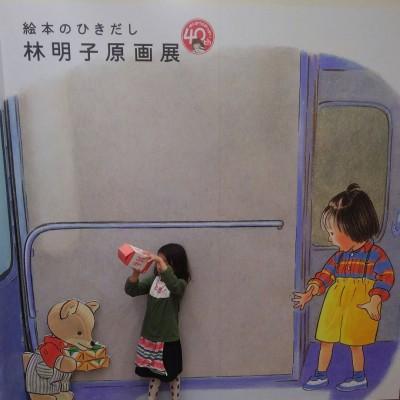 【おでかけレポ】林明子原画展 伊丹市立美術館 大人気グッズもゲット!