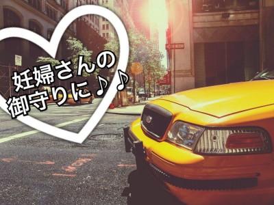 妊婦の味方!!「陣痛タクシー」とは?!