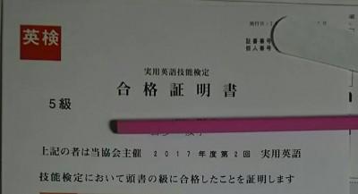 小学4年生女子英検5級合格!勉強方法どうする?難しい?結果成績表は?