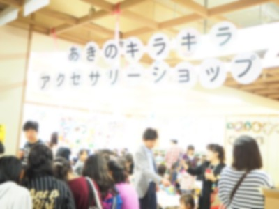 388☆小学校の文化祭「ふれあいフェスティバル」