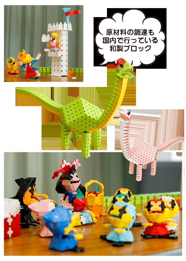 photo:原材料はすべて奈良県という和製ブロック