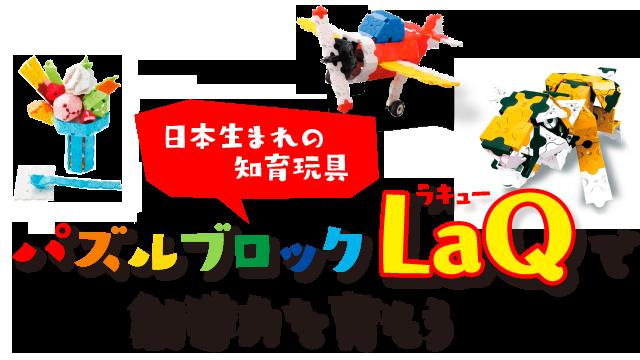日本生まれの知育玩具 パズルブロックLaQ(ラキュー)で創造力を育もう