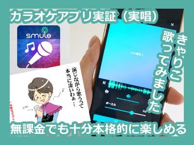 【無料】スマホアプリ「smule」1人カラオケ×無課金で楽しい使い方
