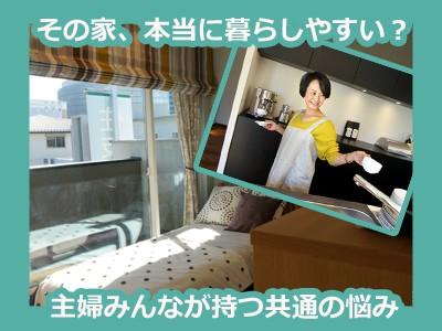 【住宅購入】失敗?その家は本当に住みやすい?注目すべきは主婦目線の家