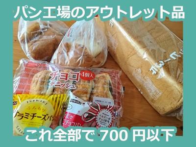 【アウトレット】パン好き歓喜!激安3斤220円×伊藤パン岩槻工場直売店