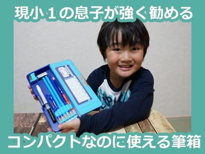 【入学準備】現小1が使う大容量なのにコンパクトな最強おススメ筆箱