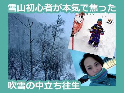 【雪山初心者失敗談】結婚10年にスイートテン○イヤ購入!?長野・斑尾