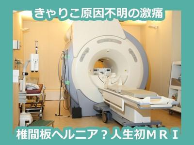【病気】左半身に激痛!人生初MRI×ヘルニア?坐骨神経痛?動脈硬化?