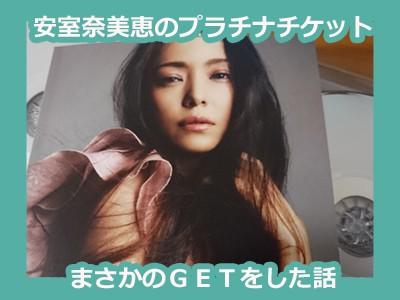 【一般発売中】安室奈美恵ライブ『Finally』チケット奇跡のGET