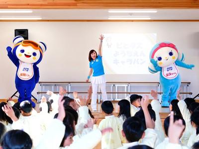 ビヒダス幼稚園キャラバン~つくし幼稚園~