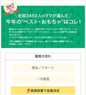 結果発表〜TOY-1グランプリ〜
